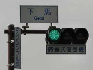 Geba150225b
