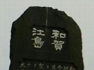 Wagaejima160605b