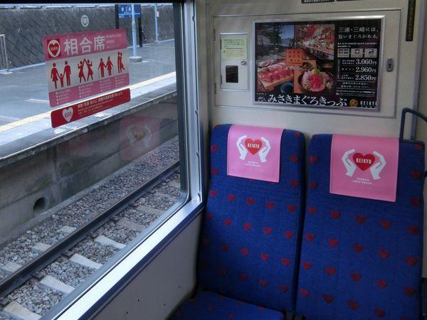 Keikyu_love_train_03