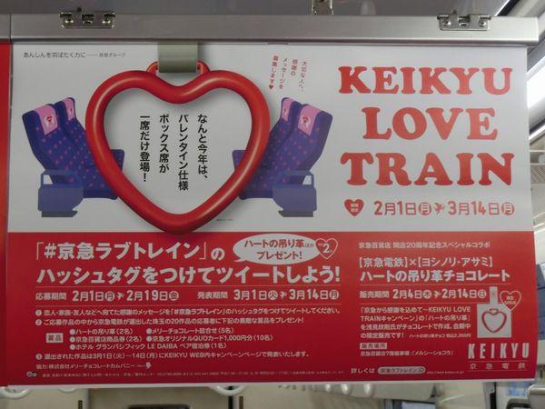 Keikyu_love_train_06