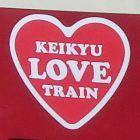 Keikyu_love_train_09_2