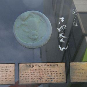 Tanuki160316c