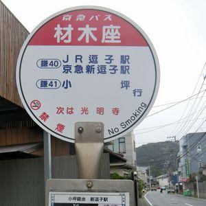 Zaimokuza161003f