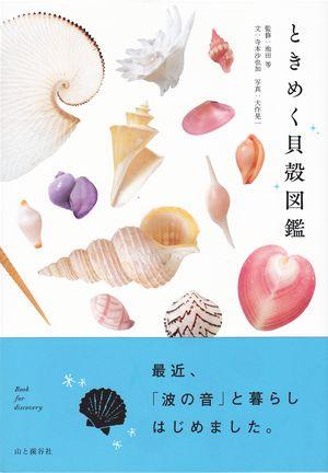 Tokimekukai161015a