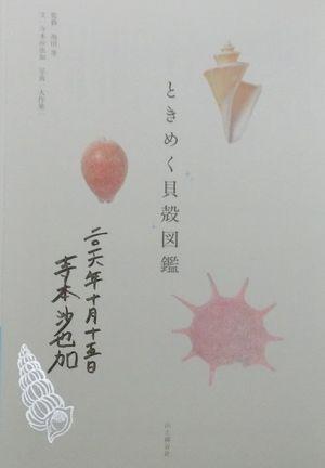 Tokimekukai161015b