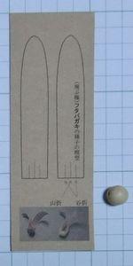 Futabagaki171130a