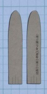 Futabagaki171130b