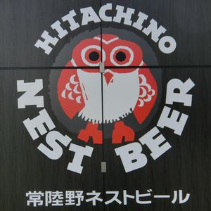 Hiyachino_nest_beer171002a