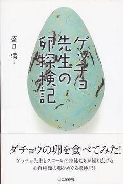 Eggs171231a